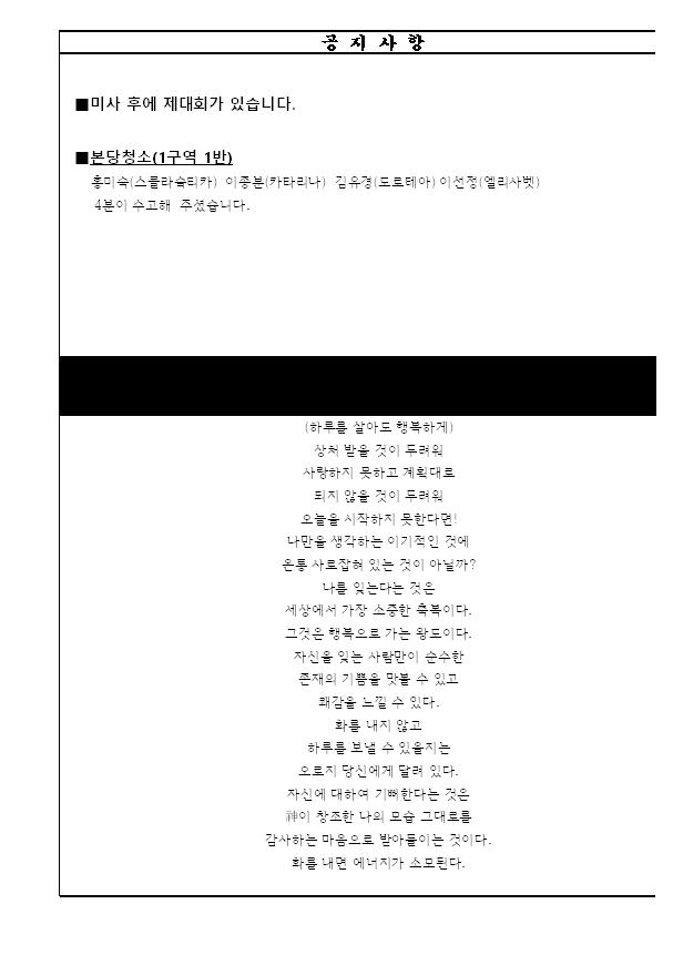 7월26일주보(뒤).png
