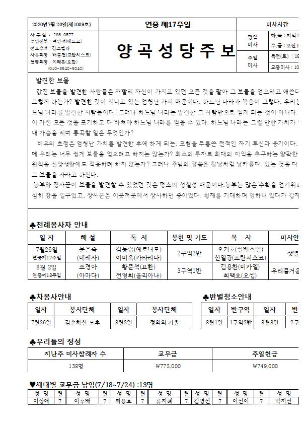 7월26일주보(앞).png